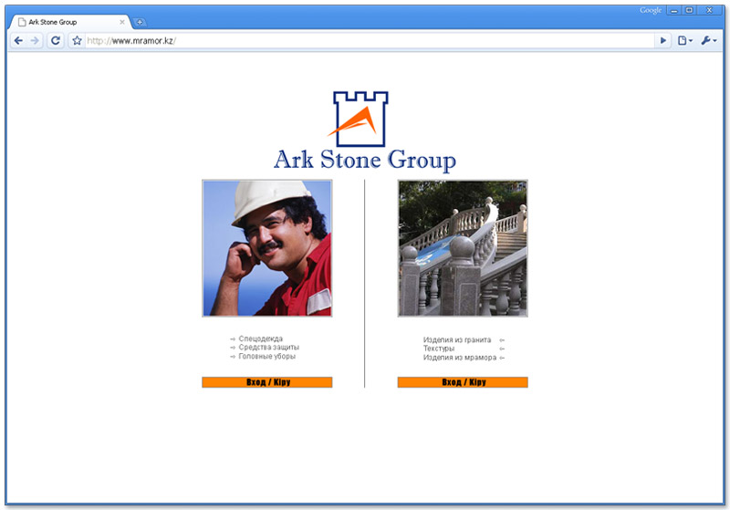 Ark Stone Group